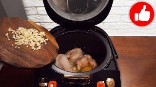 Я никогда не перестану готовить это блюдо в мультиварке Очень вкусно Вы готовили так курицу