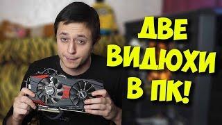 РАЗРУШИТЕЛЬ МИФОВ / ДВЕ ВИДЕОКАРТЫ В ПК