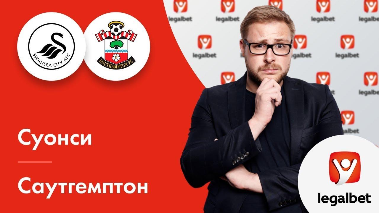 Прогноз на матч Саутгемптон - Суонси 12 августа 2017