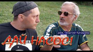 Давай насос!/Davai nasos!  (самая популярная грузинская комедия на русском)