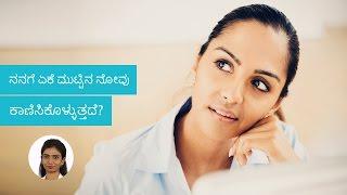 Does everyone get menstrual pain | Kannada