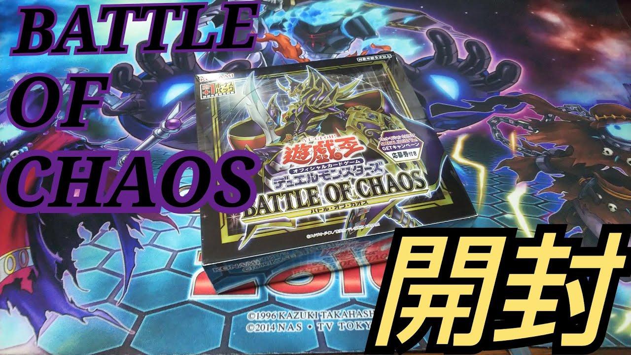 【#遊戯王】BATTLE OF CHAOS 開封!応募券のお陰で入手が難しくなった悲しき弾…