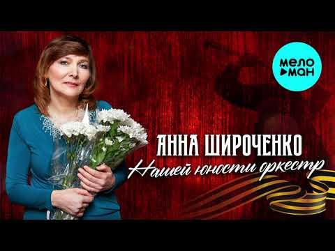 Анна Широченко - Нашей юности оркестр 1982