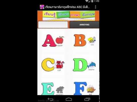 เรียนภาษาอังกฤษฝึกท่อง ABC มีเสียง