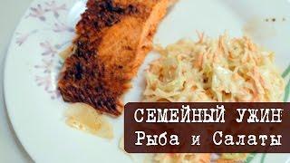 Семейный Ужин - Выпуск 1. Запеченный лосось и вкусный Салат из Капусты (Сole Slaw)