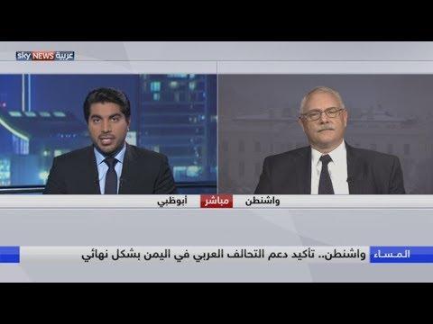 واشنطن.. تأكيد دعم التحالف العربي في اليمن بشكل نهائي  - نشر قبل 9 ساعة