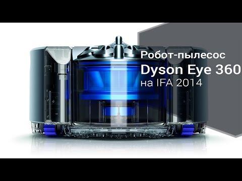 Купить робот пылесос dyson 360 eye вентилятор напольный dyson am07 отзывы