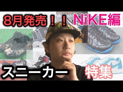 8月発売のNiKEスニーカーを特集しましたJordan1Jordan10