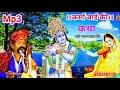 कर्मा बाई की कथा। कवि भगवान सहाय सैन। |Rajasthani karma bai ki katha| bhagwansahay sain