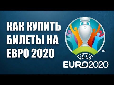 Как купить билеты на Евро 2020