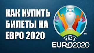 гДЕ И КАК КУПИТЬ БИЛЕТЫ НА ЕВРО-2020 / ЦЕНА БИЛЕТОВ НА ЧЕМПИОНАТ ЕВРОПЫ-2020