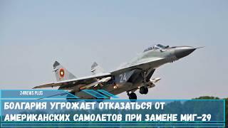 Болгария угрожает отказаться от американских самолетов при замене истребителей МиГ-29