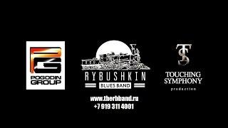 �������� ���� TheRybushkinBluesBand / +7 919 311 4001 ������