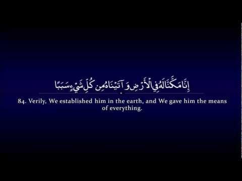 Surah Kahf | Yasser al Dosari سورة الكهف | ياسر الدوسري