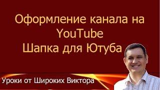 Урок 2. Как Оформить Канал на Ютубе! | Шапка для YouTube | Оформление Канала - Сервис Panzoid