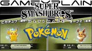 Smash Bros. Ultimate - Special Pokémon Let