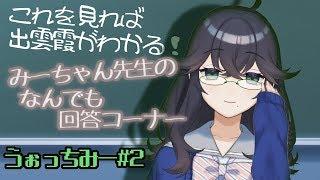 [LIVE] みーちゃん先生のなんでも回答コーナー【うぉっちみー#2】