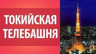 Телевизионная башня Токио. Tokyo Tower. Достопримечательности Японии.(Телевизионная башня Токио. Tokyo Tower. Достопримечательности Японии. Клуб любителей японского языка http://nihon-go.ru/..., 2016-04-21T08:28:46.000Z)