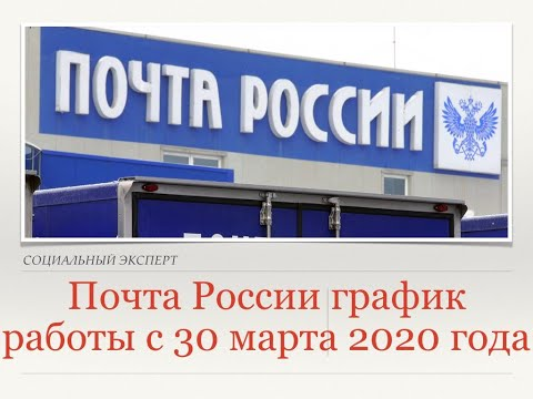 Почта России, график работы с 30 марта 2020 года