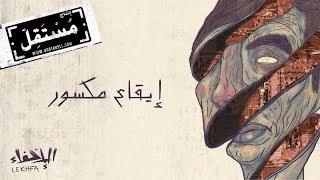 Ekaa Maksour - Maryam Saleh, Maurice Louca, Tamer Abu Ghazaleh #Lekhfa [Official Audio] Video