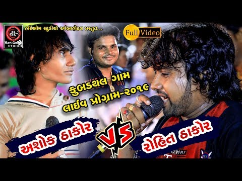 Rohit Thakor VS Ashok Thakor Kubadthal Live