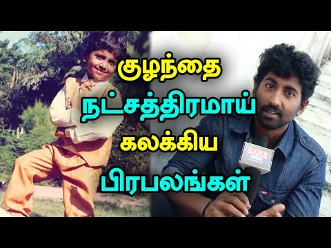 1990's Famous South Indian Child Artists in Kollywood Cinema - What are They Doing Now? #TamilCinema