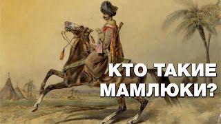 Мамлюки - гордость тюрок, кавказцев и арабов! Лунный календарь