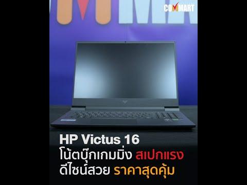 โน้ตบุ๊กเกมมิ่ง สเปกแรง ดีไซน์สวย ราคาสุดคุ้ม HP Victus