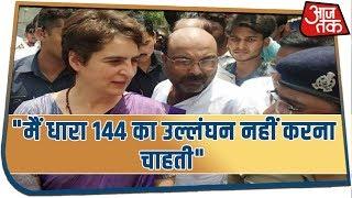हिरासत में लिए जाने के बाद भी सोनभद्र जाने पर अड़ीं प्रियंका, बोलीं- धारा 144 का नहीं करूंगी उल्लंघन