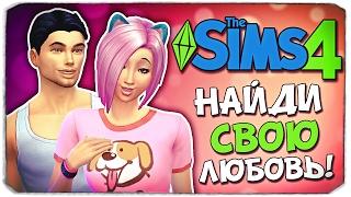 Sims 4: СКОРЕЕ ВЛЮБИСЬ В МЕНЯ!