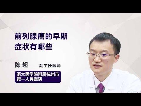 前列腺癌的早期癥狀有哪些 陳超 浙江大學醫學院附屬杭州市第一人民醫院 - YouTube