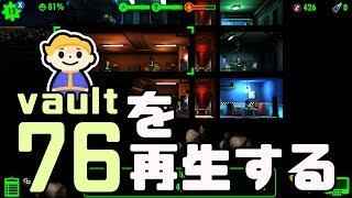 #1 Fallout Shelter で Vault 76 を再生してみる【VTuber実況】【フォールアウトシェルター】