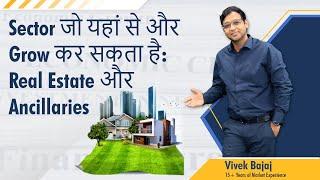 Sector जो यहां से और Grow कर सकता है: Real Estate और Ancillaries