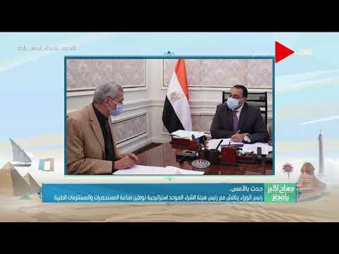 صباح الخير يا مصر - رئيس الوزراء يناقش مع رئيس هيئة الشراء استراتيجية توطين صناعة المستلزمات الطبية  - نشر قبل 6 ساعة