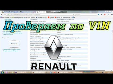 Проверяем РЕНО по VIN- коду (дату выпуска,  комплектацию, индекс мотора)