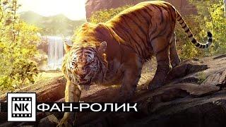 Книга джунглей 2016 [ Русский трейлер ] Фан-ролик Николая Курбатова