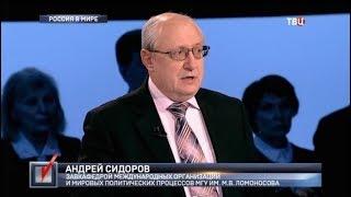 Россия в мире. Право голоса