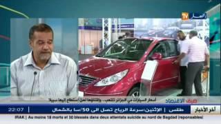 ضيف الإقتصاد: أسعار السيارات في الجزائر..و إقتناؤها لمن إستطاع إليه سبيلا