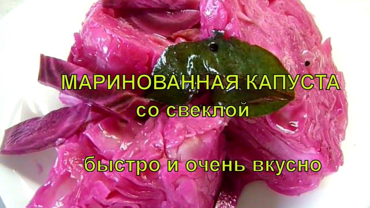 Капуста по грузински со свеклой видео рецепт