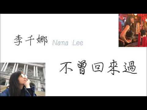 李千娜 Nana Lee【不曾回來過】_ Lyrics Music Video 歌詞版 _ 電視劇「通靈少女」插曲