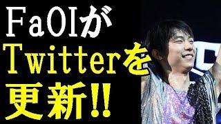【羽生結弦】FaOIがTwitterを更新!さぁ、神戸から新潟へ!今日から新潟公演リハーサルです!「今年も来てくださって嬉しいです!」#yuzuruhanyu 羽生結弦 検索動画 7