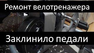 Ремонт велотренажера когда педали заклинило