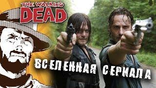 FFH Былинный Сказ: The Walking Dead вселенная сериала