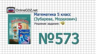 Задание № 573 - Математика 5 класс (Зубарева, Мордкович)