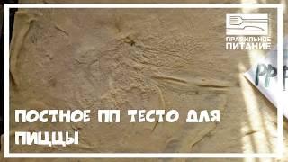 Постное пп тесто для пиццы - ПП РЕЦЕПТЫ: pp-prozozh.ru