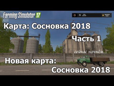 """[RU] FS17, карта """"Сосновка 2018"""" #1, """"Новая карта"""""""