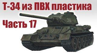 Танк Т-34 своими руками. Копийные элементы. Часть 17 | Хобби Остров.рф