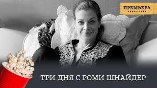 ПРЕМЬЕРА ФИЛЬМА! 3 дня с Роми Шнайдер ( биография, драма) / 3 Days in Quiberon