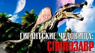 Гигантские чудовища: Крупнейший динозавр убийца - Спинозавр (Документальные фильмы, динозавры)