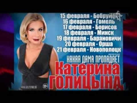 Катерина Голицына. Тур по Беларуси-2014